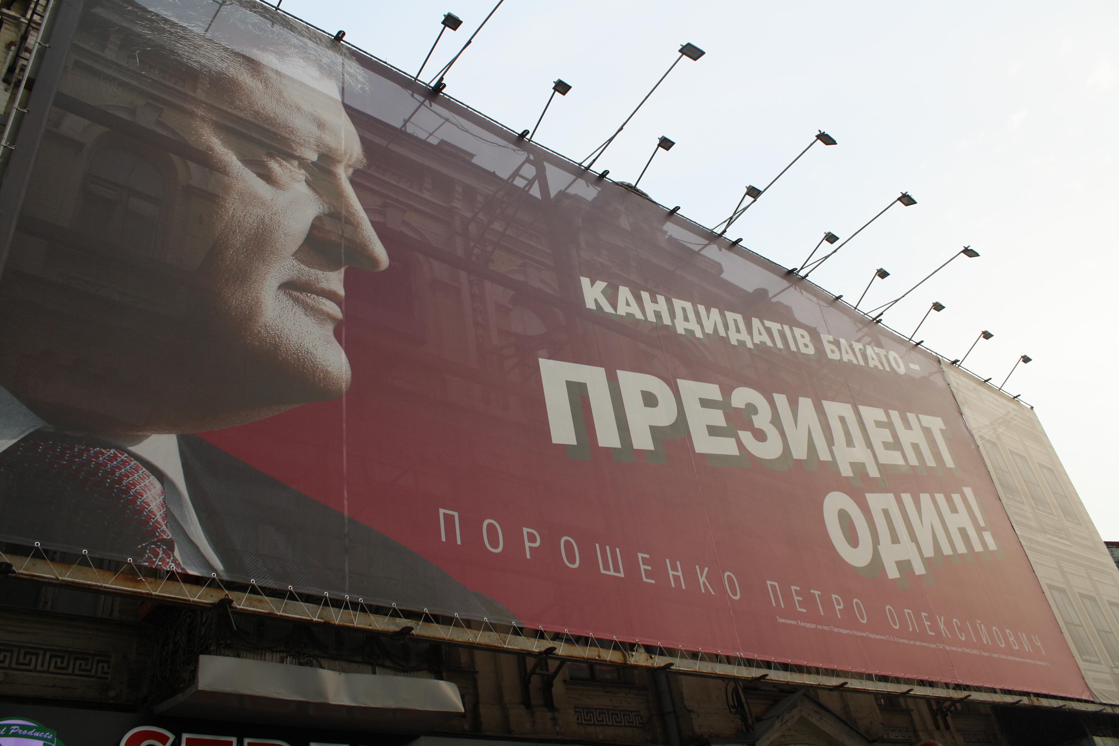 poster by Poroshenko's campaign